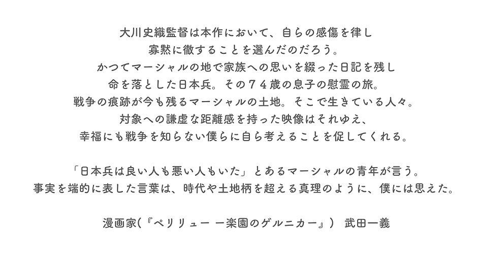タリナイコメント武田さん.jpg
