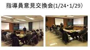 HACCP 義務化勉強会を開催しました