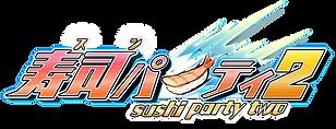 寿司パーティー2.png