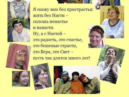 Все поздравляем Настю Бельтюкову!