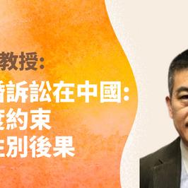 離婚在中國:制度約束與性別後果