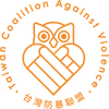 防暴聯盟logo REV.png
