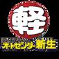 オートセンター新生公式YouTubeチャンネル本日新作更新!TOYOTA ボクシー
