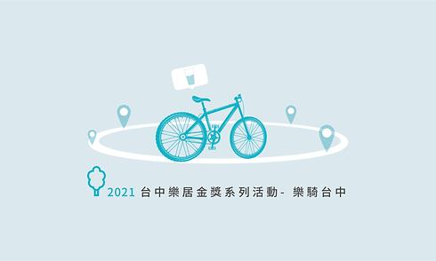 樂居金獎樂騎台中-12-12.png