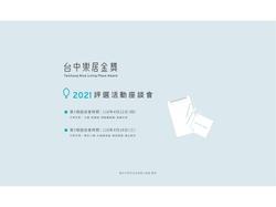 樂居金獎_座談會_網頁banner-04