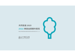 雙年展明年見_樂居網頁圖片-13