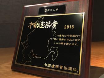 Award「中部建築賞 入賞」