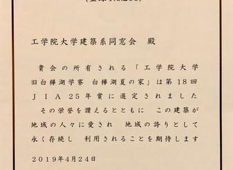 JIA25年賞受賞