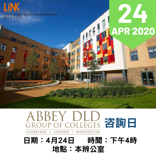 Abbey DLD 咨詢日