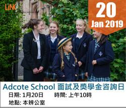 Adcote School_20 Jan