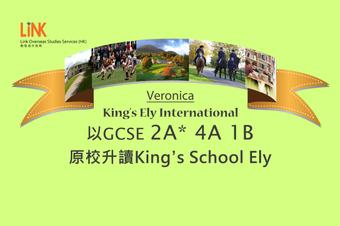 Veronica_GCSE.png