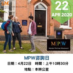 MPW 咨詢日