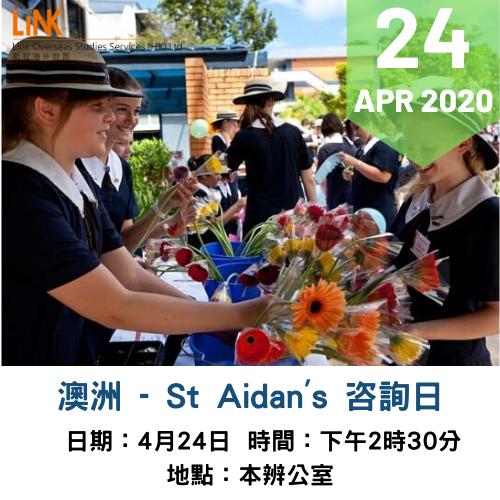 St Aidan's 咨詢日