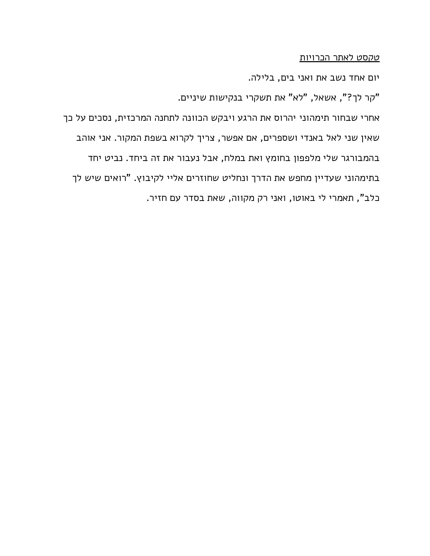טקסט לאתר הכרויות
