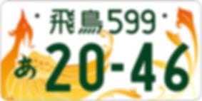 20191018_図柄入りナンバープレート『飛鳥』(寄付金付き)_HP用.png