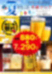 半額フェア(50円引き)2020.06.18.jpg