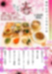 春メニュー20200228.jpg