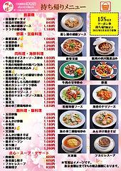 春のレディースランチコース(税込)決定A3看板.jpg