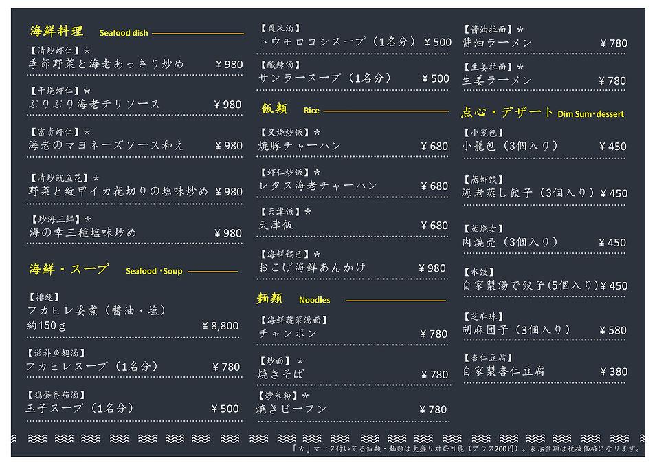 ディナーA3-2.jpg