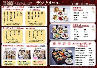 レストランランチメニューA3サイズ2021.3.25(税込).jpg