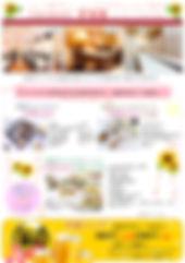 祥瑞楼特別企画B4サイズ20200627-2.jpg