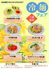冷麺フェア.jpg