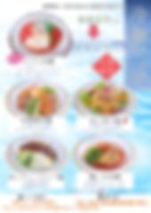 冷麺フェア2020.06.18.jpg