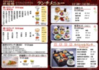 レストランランチメニューA3サイズ2020.06.13.jpg