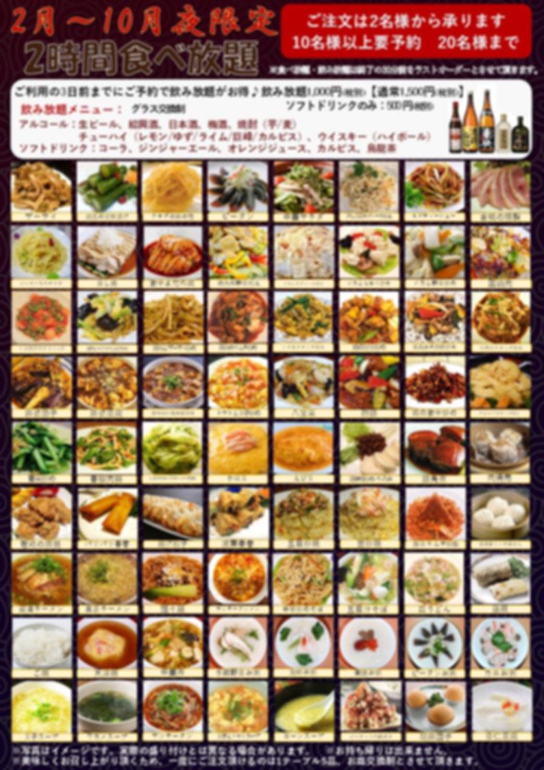 中華食べ放題2020.01.30.jpg