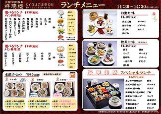 レストランランチメニューA3サイズ2020.10.01水餃子セット.jpg