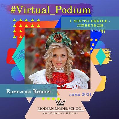 #Virtual_Podium (1).jpg