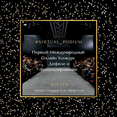 #Virtual_podium (2).png