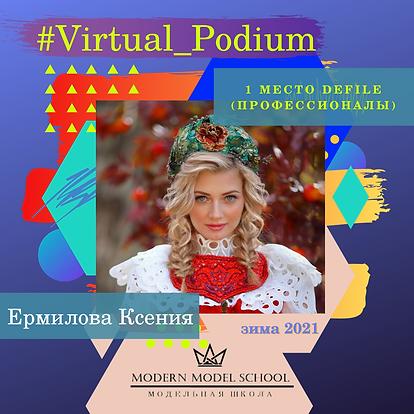 #Virtual_Podium (5).png