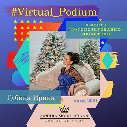 #Virtual_Podium (7).png