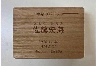 幸せのお守り箱 メッセージ刻印 ベビーギフト