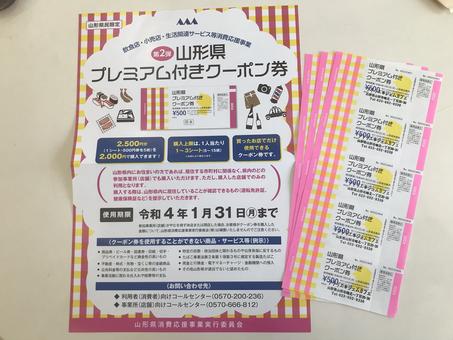 【山形県プレミアム付きクーポン券】 16日(土曜)より発売致します!