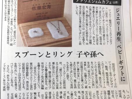 【幸せのバトン】について山形新聞に掲載して頂きました。