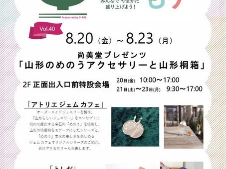 【明日より開催です】エスパル山形2階にて展示会を開催致します。