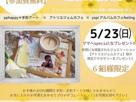 【イベントご紹介】赤ちゃん手形&足形アート体験会