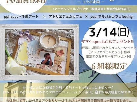 【赤ちゃんの手形アートイベント開催のお知らせ】