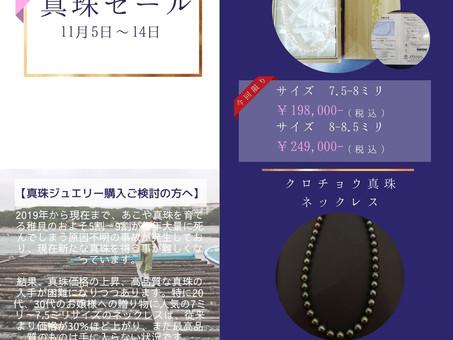 【フェアのお知らせ】真珠ネックレスフェアを開催致します。
