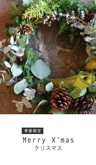 クリスマス限定商品.jpg