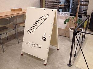 ニシパンA型看板
