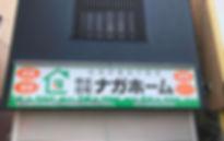 ナガホーム様看板.jpg