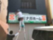 ナガホーム様看板取付.jpg
