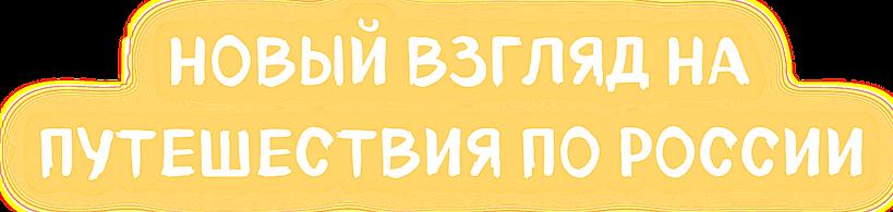 TRAVEL%20HUB%20RUSSIA-18_edited.png