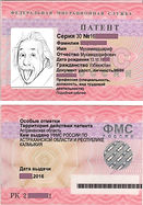 Получение патента на работу в Астраханской области