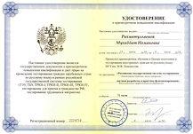 Сертификат на знание русского языка