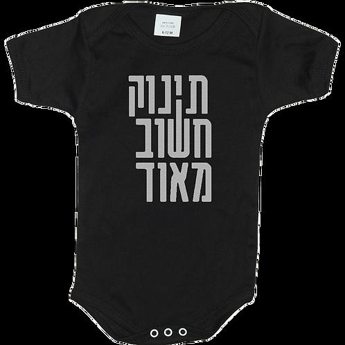 תינוק חשוב מאוד