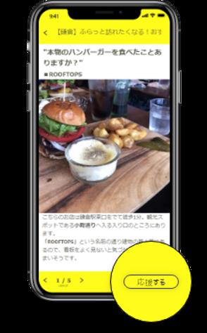 tobira post iphone - tobira応援.png